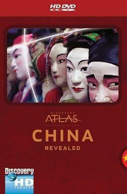 Discovery:Atlas China Revealed 一览中国 (2006)