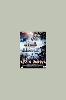 Steel Justice (1992)