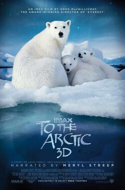 北极 To the Arctic 3D (2012)
