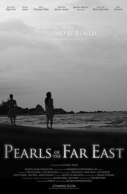 远东的珍珠 Pearls of the Far East (2012)