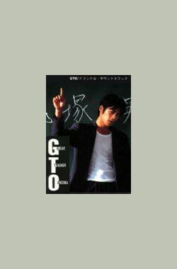 麻辣教师 GTO: Great Teacher Onizuka (1998)