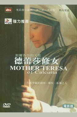 加尔各答的天使—德蕾莎修女 Mother Teresa of Calcutta (2003)