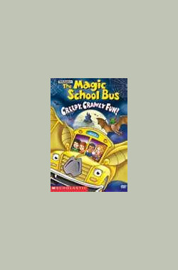 神奇校巴 The Magic School Bus (1994)