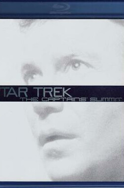 星际旅行:舰长峰会 Star Trek: The Captains' Summit (2009)