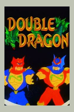 双截龙 Double Dragon (1993)