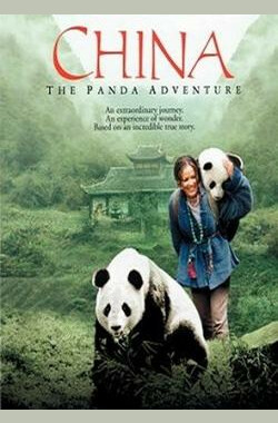 与熊猫共探险 China: The Panda Adventure (2007)