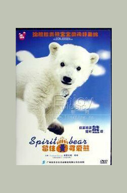 留住可爱熊 Spirit Bear: The Simon Jackson Story (2005)