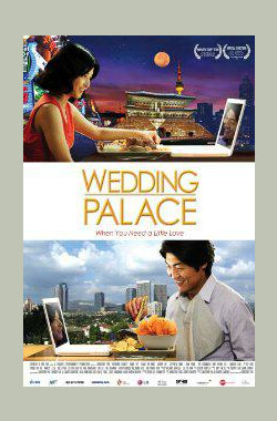 婚礼宫殿 Wedding Palace (2013)