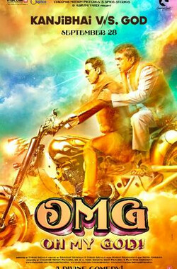 偶滴神啊 OMG: Oh My God! (2012)