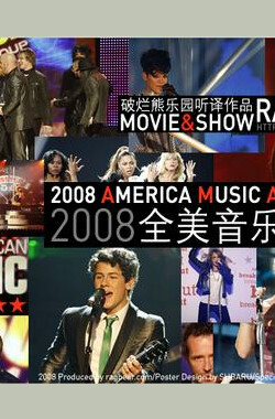 2008全美音乐大奖 2008 American Music Awards (2008)