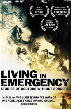 急诊医生 Living in Emergency: Stories of Doctors Without Borders (2008)