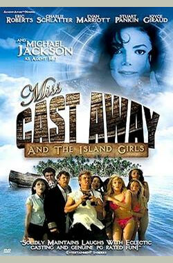 漂流女孩 MISS CAST AWAY (AND THE ISLAND GIRLS) (2005)
