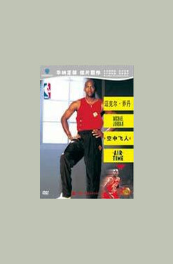绝对的乔丹 Michael Jordan: Air Time (1993)