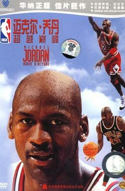 绝对的乔丹 Michael Jordan:Above and Beyond (1996)
