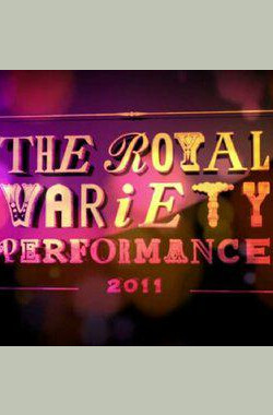 2011第83届英国皇家大汇演 The Royal Variety Performance 2011 (2011)