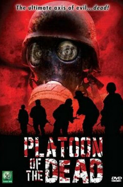 死亡之排 Platoon of the Dead (2009)