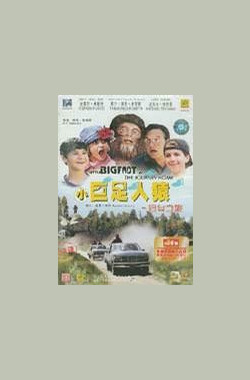 小巨足人猿-归乡之旅 Little Bigfoot 2: The Journey Home (1997)