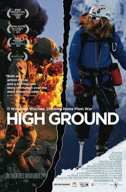 人生制高点 High Ground