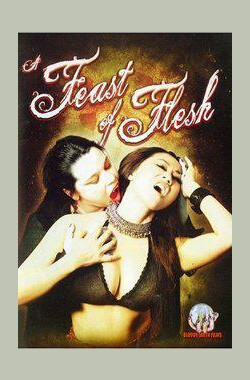 人肉盛宴 A Feast of Flesh (2007)
