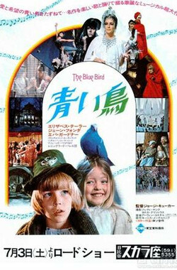 青鸟 The Blue Bird (1976)