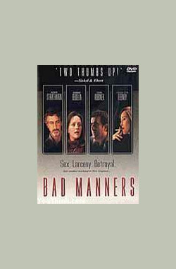 没礼貌 Bad Manners (1997)