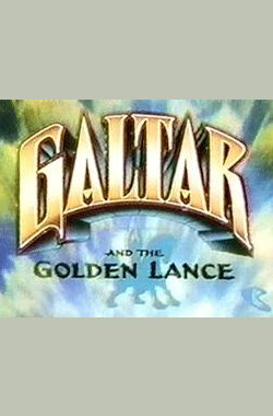 加尔塔和黄金长矛 Galtar and the Golden Lance (1985)
