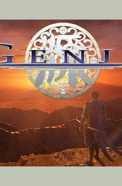 源氏 末代武士 Genji: Dawn of the Samurai (2006)