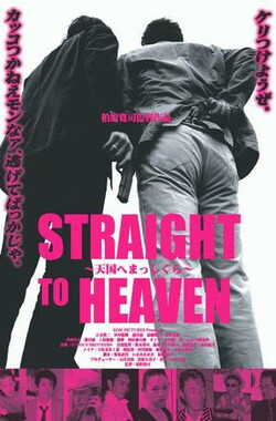 STRAIGHT TO HEAVEN (2007)