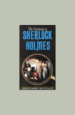 "肖斯德姆别墅 ""The Casebook of Sherlock Holmes"" Shoscombe Old Place (1991)"