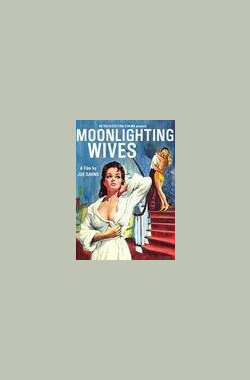 午夜流莺 Moonlighting Wives (1966)