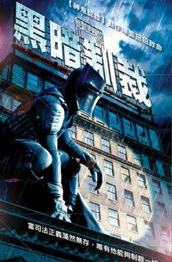 黑暗制裁 The Black Knight - Returns (2009)