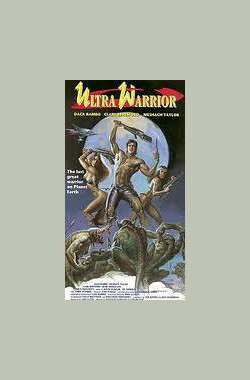 Ultra Warrior (1990)