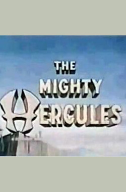 The Mighty Hercules (1963)