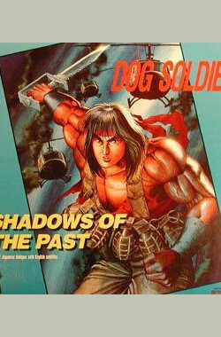 野犬奇兵 Dog Soldier: Shadows of the Past (1989)