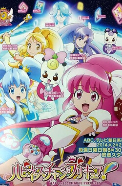 Happiness Charge 光之美少女! ハピネスチャージプリキュア! (2014)