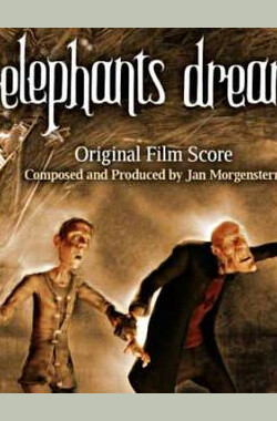 大象的梦 Elephant's Dream (2006)