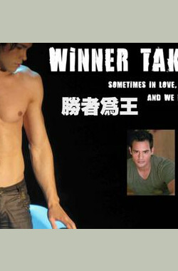 胜者为王 Winner Takes All (2011)