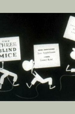 三只盲鼠 The Three Blind Mice (1945)