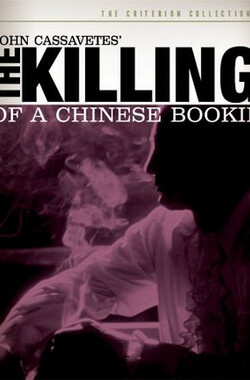 谋杀地下老板 The Killing of a Chinese Bookie (1976)