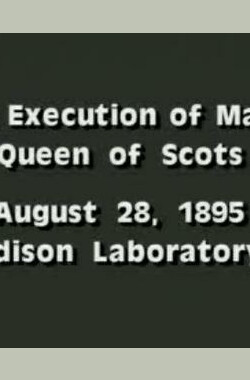 苏格兰女王玛丽的执行 The Execution of Mary, Queen of Scots