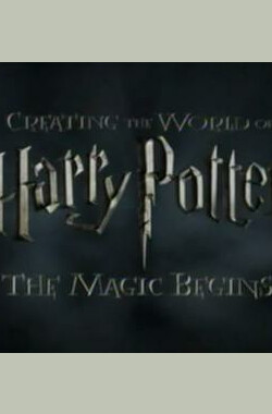 "创造""哈利·波特""的世界:魔法开始 Creating the World of Harry Potter, Part 1: The Magic Begins (2009)"