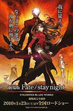 命运之夜剧场版 劇場版 Fate / stay night - UNLIMITED BLADE WORKS (2010)