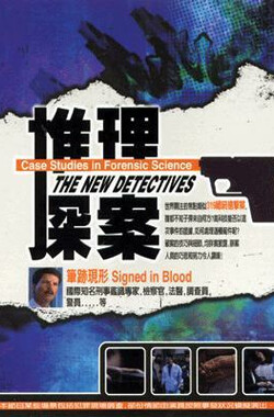 新推理探案3 The New Detectives: Case Studies in Forensic Science (2009)