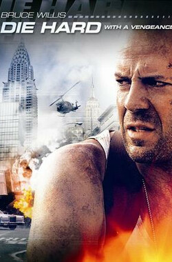 虎胆龙威3 Die Hard: With a Vengeance (1995)
