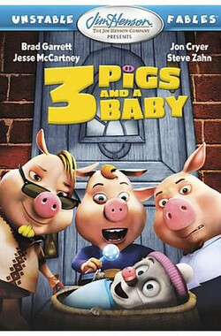 小猪妈仔 Unstable Fables: 3 Pigs & a Baby (2008)