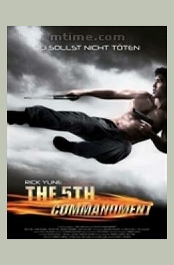 第五指令 The Fifth Commandment (2008)