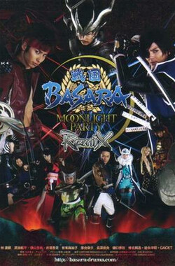 真人版战国BASARA 戦国BASARA-MOONLIGHT PARTY- (2012)
