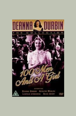 丹凤还阳 One Hundred Men and a Girl (1937)