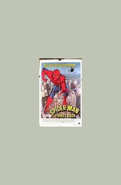 蜘蛛人打击恶徒 Spider-Man Strikes Back (TV) (1979)