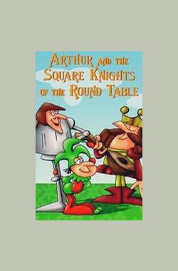 亚瑟和他的圆桌骑士 Arthur! And the Square Knights of the Round Table